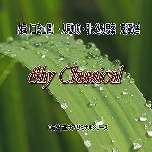 内気(コミュ障)・人見知り・引っ込み思案 克服改善サブリミナル 「Shy Classical」
