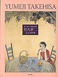 竹久夢二名品100選―夢二郷土美術館所蔵