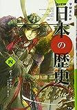 学習まんが NEW日本の歴史04 武士の世の中へ (学研まんが NEW日本の歴史)
