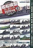 1/700艦船模型データベース2020年版(2) 2020年 03 月号 [雑誌]: モデルアート 増刊