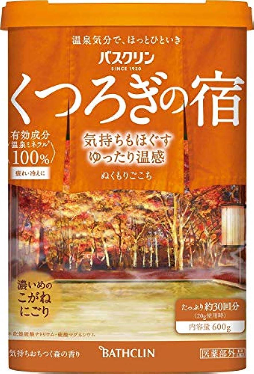 歌聖域贅沢【医薬部外品】バスクリンくつろぎの宿ぬくもりごこち600g入浴剤(約30回分)