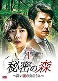 [DVD]秘密の森~深い闇の向こうに~ DVD-BOX1