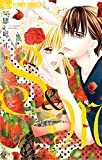 S&M~sweet marriage~(4) (フラワーコミックスα)
