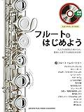 フルートをはじめよう わかりやすいDVD付 (ヤマハムックシリーズ158)