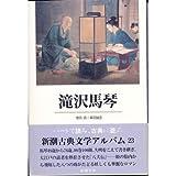 滝沢馬琴 (新潮古典文学アルバム)の画像