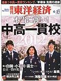 週刊 東洋経済 2012年 4/21号 [雑誌]