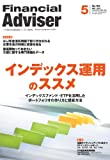 Financial Adviser 2012年5月号 (ファイナンシャル・アドバイザー)