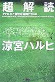 超解読涼宮ハルヒ / タブロイドと愉快な仲間たち のシリーズ情報を見る