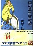 雨の温州蜜柑姫(おみかんひめ) (講談社文庫)
