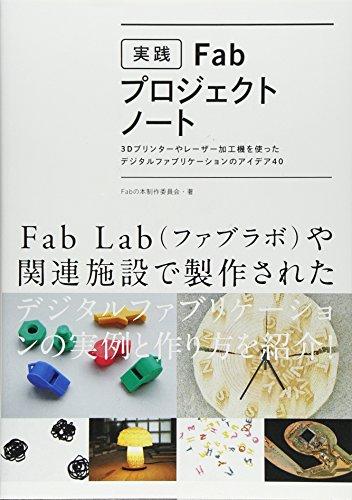 実践Fabプロジェクトノート  3Dプリンターやレーザー加工機を使ったデジタルファブリケーションのアイデア40の詳細を見る