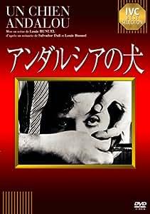 アンダルシアの犬【淀川長治解説映像付き】 [DVD]