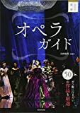 オペラガイド (大人の観劇)