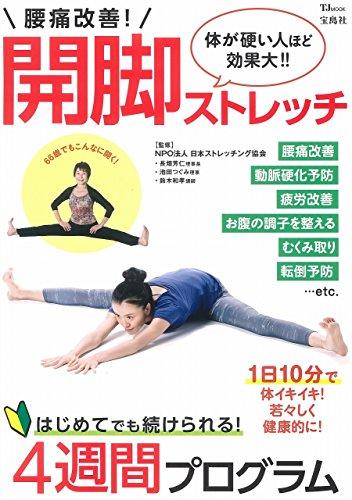 腰痛改善! 開脚ストレッチ (TJMOOK)