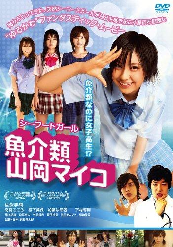 魚介類 山岡マイコ [DVD]