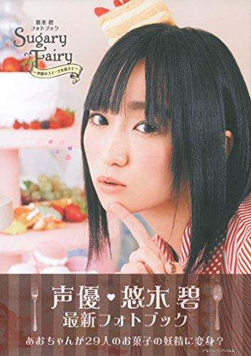 悠木碧フォトブック Sugary Fairy~季節のスイーツを添えて~