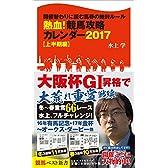 熱血! 競馬攻略カレンダー2017【上半期編】 (競馬ベスト新書)