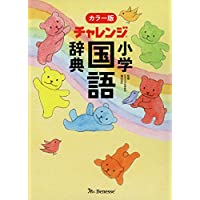 チャレンジ小学国語辞典カラー版