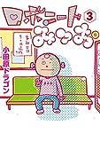 ロボニートみつお(3) (ヤングマガジンコミックス)