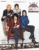 『海賊戦隊ゴーカイジャー』フォトアルバム: 豪快航海日誌 (学研ムック)