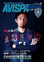 AVISPA MAGAZINE Vol.6 (メディアパルムック)