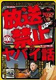 放送禁止のヤバイ話 (DIA COLLECTION)