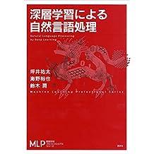 深層学習による自然言語処理 (機械学習プロフェッショナルシリーズ)