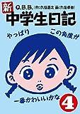 新・中学生日記4 (SPA!コミックス)