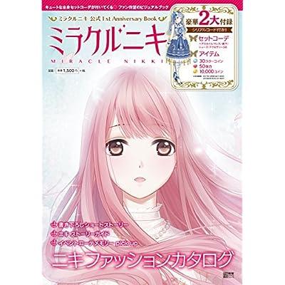 ミラクルニキ 公式1st Anniversary Book (電撃ムックシリーズ)