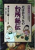 おばあちゃんの台所秘伝 / 古谷三敏ファミリー企画 のシリーズ情報を見る