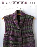 美しいかぎ針編 秋冬9 (Let's Knit series)