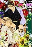 恋姫 (ビーボーイコミックス)