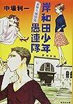 岸和田少年愚連隊 血煙り純情篇 (集英社文庫)