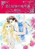 恋と屈辱の地中海 (ハーレクインコミックス・キララ)