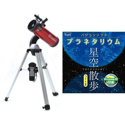 Kenko 天体望遠鏡 スカイエクスプローラー SE-GT100N + Kenko パソコンプラネタリウムソフト 星空散歩ライトIIセット