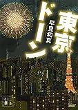 東京ドーン (講談社文庫)