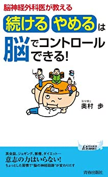 [奥村 歩]の脳神経外科医が教える 「続ける・やめる」は脳でコントロールできる! (青春新書プレイブックス)