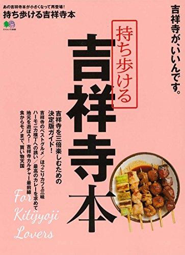 持ち歩ける 吉祥寺本 (エイムック 3069)