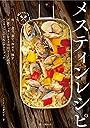 メスティンレシピ  炊く、煮る、蒸す、炒める、燻す。万能クッカーをフル活用するためのメスティンレシピ&ハウツーブック。