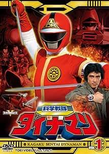 科学戦隊ダイナマン VOL.1 [DVD]