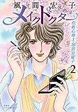 メイクドクター化粧心療士・加賀見耀子(2) (ジュールコミックス)