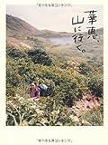 華恵、山に行く。