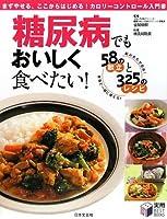 糖尿病でもおいしく食べたい!―58の献立と325のレシピ (実用BEST BOOKS)