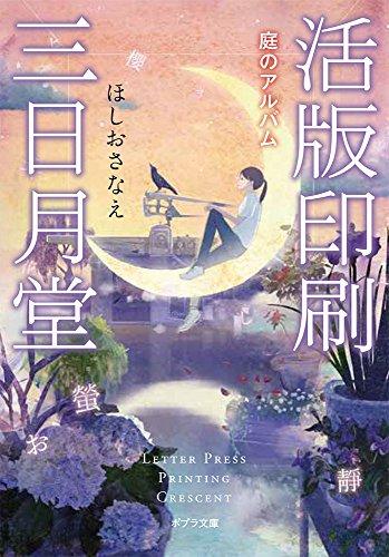 (4-3)活版印刷三日月堂 庭のアルバム