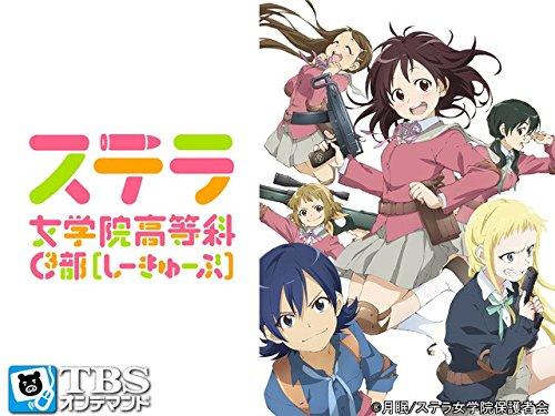 ステラ女学院高等科C3部(しーきゅーぶ)【TBSオンデマンド】
