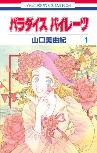 パラダイスパイレーツ 第1巻 (花とゆめCOMICS)の詳細を見る