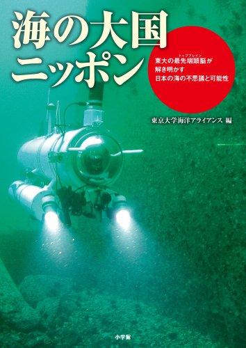海の大国ニッポンの詳細を見る