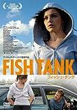 フィッシュ・タンク[DVD]