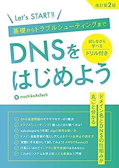 [mochikoAsTech]のDNSをはじめよう ~基礎からトラブルシューティングまで~ 改訂第2版 はじめようシリーズ