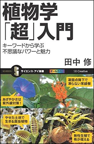 植物学「超」入門 キーワードから学ぶ不思議なパワーと魅力 (サ