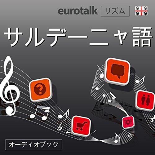 Eurotalk リズム サルデーニャ語 | EuroTalk Ltd